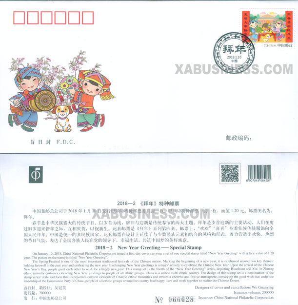 Greeting Chinese New Year (4) - FDC