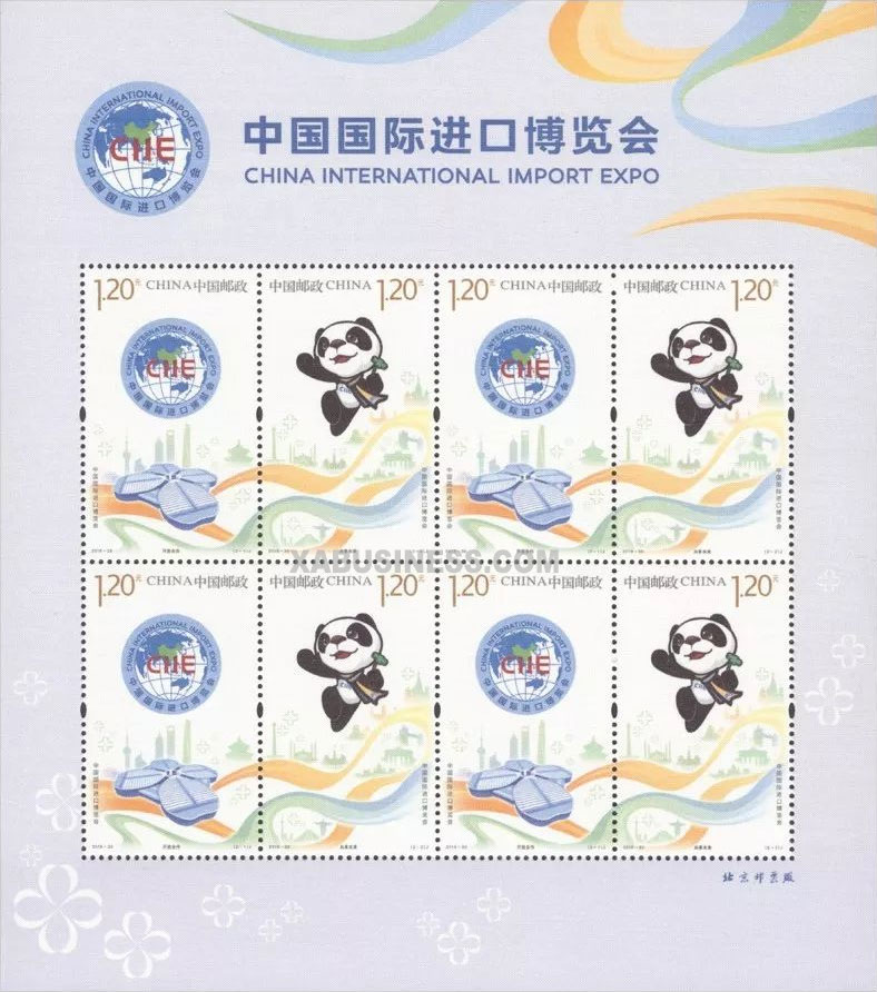 China International Import Expo (CIIE) (Silk Mini Sheet)
