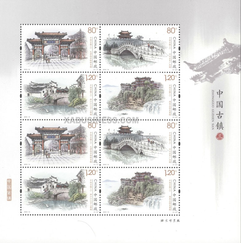 Ancient Towns in China (3) (Mini Sheet)