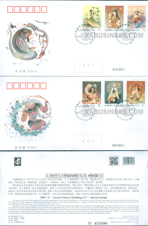 Chinese Ancient Mythology (2) (FDC)