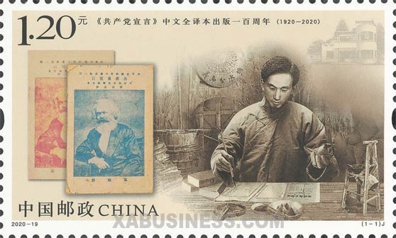 100th Anniversary of the Publication of the Chinese Version of The Communist Manifesto