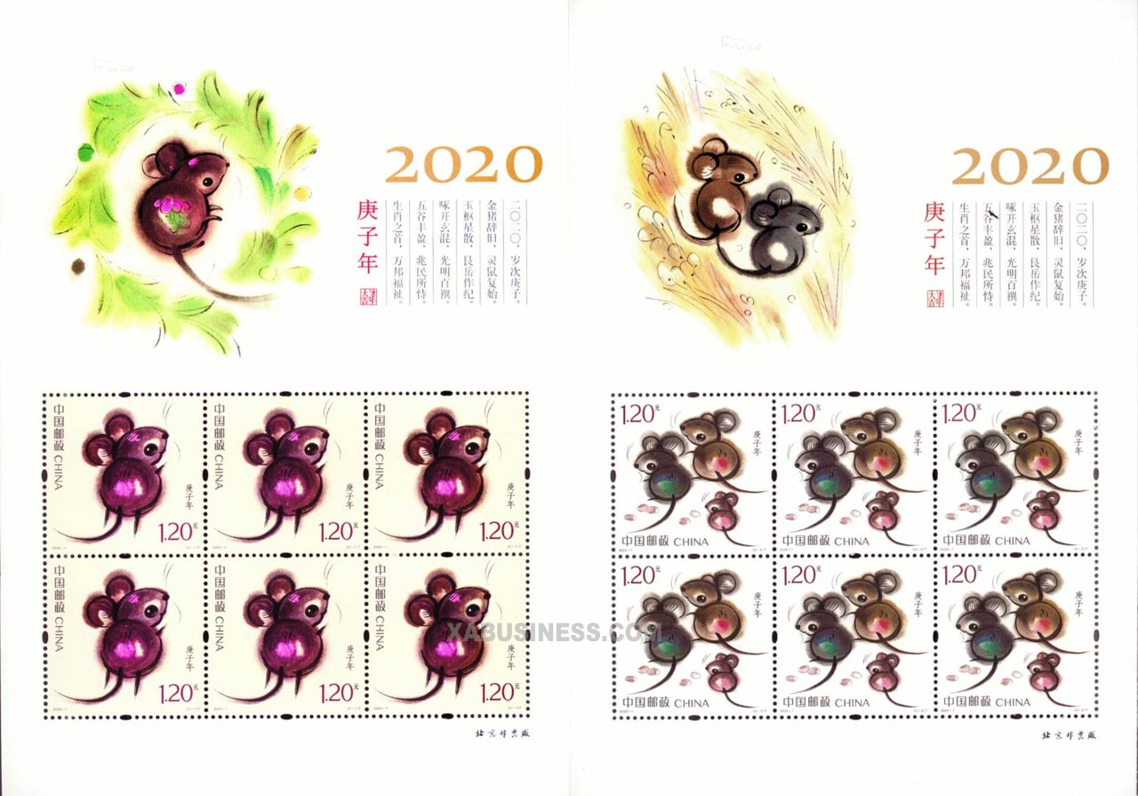 Geng Zi Year (Year of Rat) (Mini Sheet)