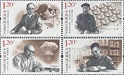 Scientists of Modern China (8th Set)