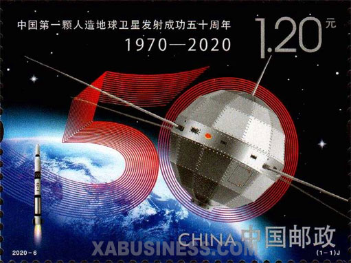 50th Anniversary of the Successful Launch of China's first Man-made Earth Satellite