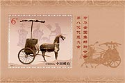 The 8th Congress of All-China Philatelic Federation