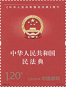 Implementation of the Civil Code of the People's Republic of China