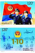 Chinese People's Police Day
