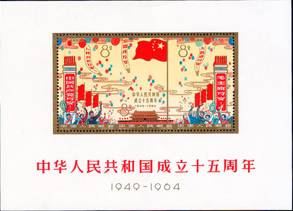 15th Anniv. of Founding of PRC