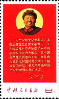 Latest Instruction from Chairman Mao