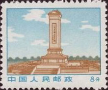 Monument to the Peo-ple's Heroes in Beijing