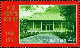 National Institute of Peasant Movement in Guangzhou (original site)