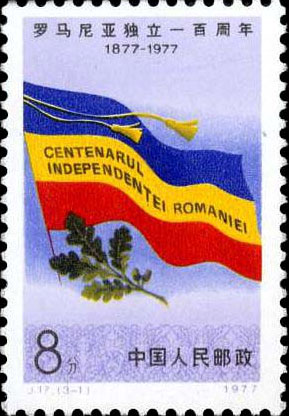 Independence Day of Romania