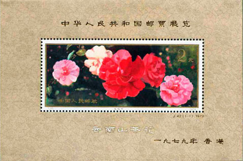 Postage Stamp Exhibition of PRC in Hongkong (souvenir Sheet)