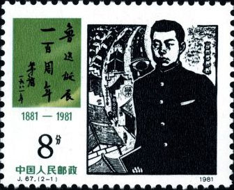 In the youth of Lu Xun