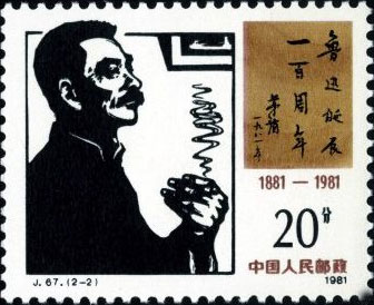 In the old age of Lu Xun