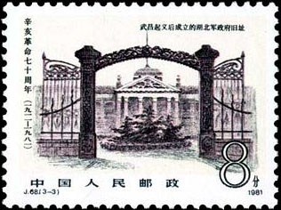 Site of Hubei Province Military Goverment