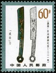 Chengbai knife-shaped coin
