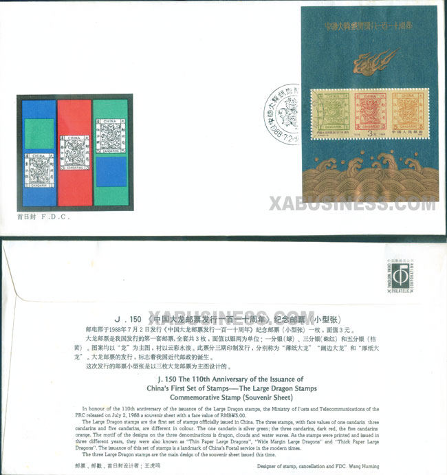 110th Anniv. of Issuance of Large Dragon Stamps