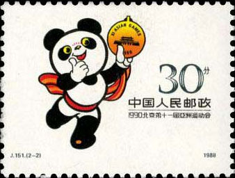 The Mascot of  1990 Beijing 11th Asian Game