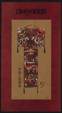 A Polychrome Painting on Silk Unearthed from Han Tomb No.1 at Mawangdui,Changsha