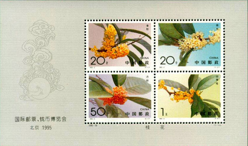 Beijing 1995 International Fair of Postage Stamps and Coin