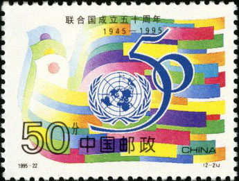 Mark of 50th Anniv. of the Founding of UN