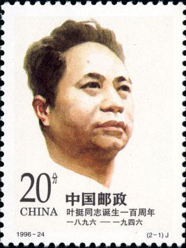 Portrait of Comrade Ye Ting