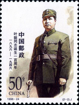 General Ye Ting during the War of Resistance against Japan