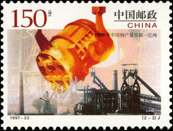 China's Steel Output Exceeds 100 Million Tons in 1996