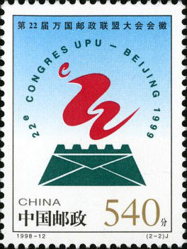 Emblem of 22nd Congress of Universal Postal Union