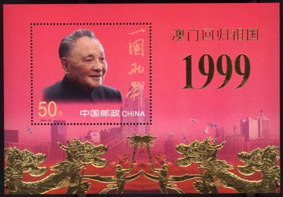 great Deng Xiaoping and his concept of One Country, Two Systems