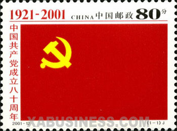 The 80th Anniv. of the founding of the Communist Party of China