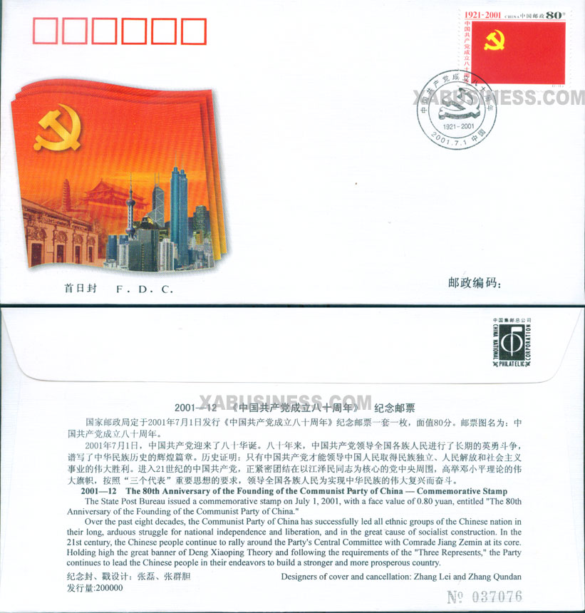 The 80th Anniversary of the Founding the Communist Party of China
