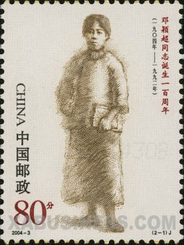 Pioneer of the Chinese Women's Movement