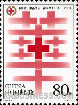 The 125th Anniversary of the Founding of the Red Cross Society of China