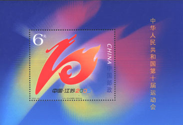 The 10th National Games of the People's Repubic of China