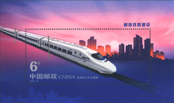 The sixth Increasing Speed of Train of China