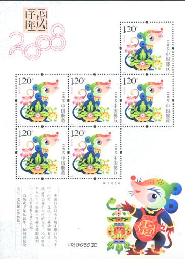 2008-1 Year of Rat ( Wu Zi Year ) - China Stamps