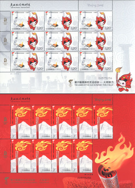 Beijing 2008 Olympic Torch Relay ( full sheets)