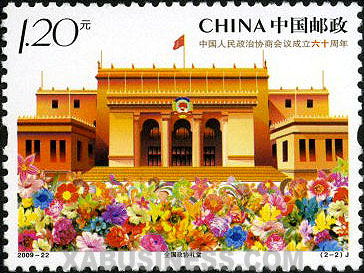 The Hall of Chinese People's Political Consultative Conference