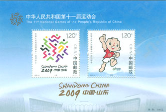11th National Games of the People's Republic of China