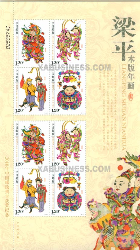 Liangping New Year Woodprints