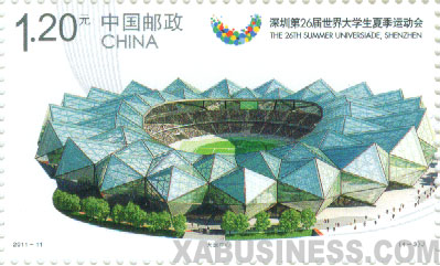 Shenzhen Universiade Sports Center