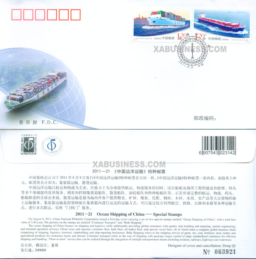 China Ocean Shipping Transportation