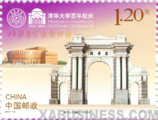 Centenary of Birth of Tsinghua University