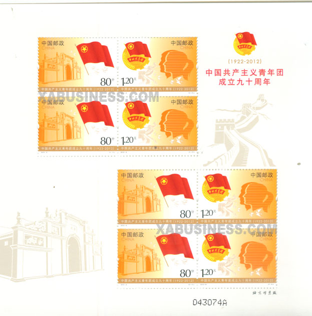90th Anniv. of Communist Youth League of China