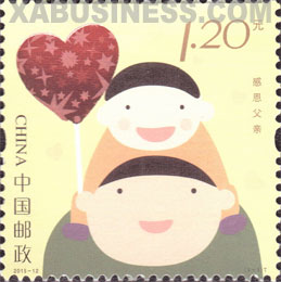 Thanks Dad - China Father's Day Stamp