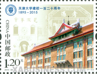 120th Anniversary of Tianjin University