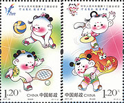 13th National Games of the People's Republic of China