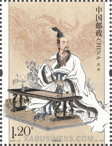 Li Sao (The Lament)
